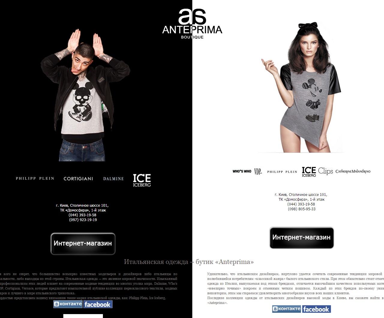 Anteprima.com.ua